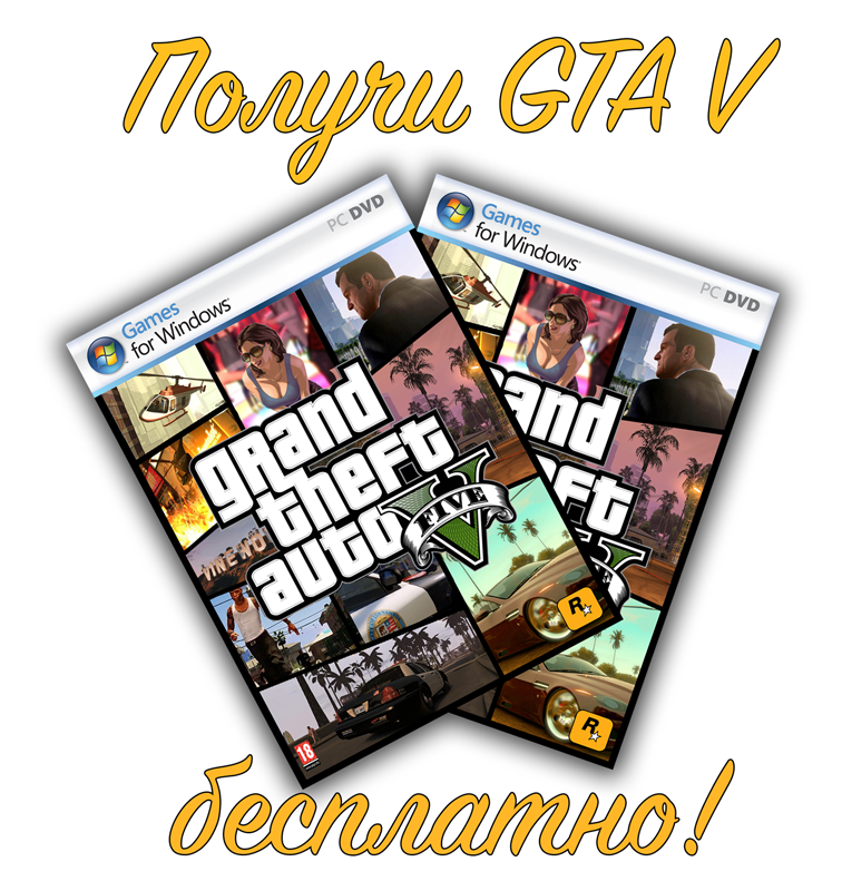 Get GTA 5 for being active on our site!